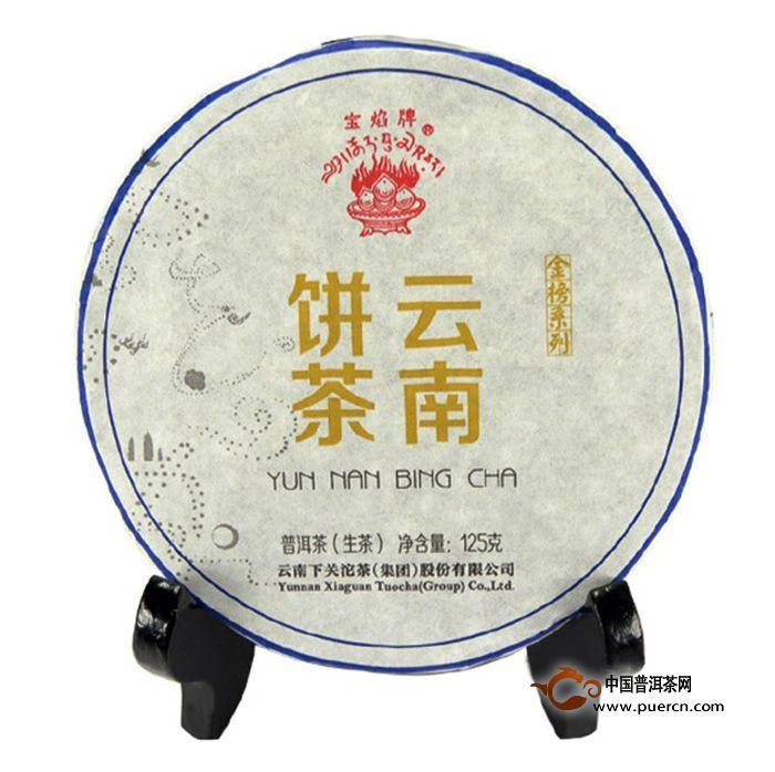 2014年下关宝焰牌 金榜云南饼茶 生茶 125克