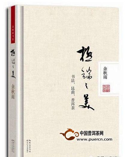 余秋雨:beplaysports下载昆曲书法是中国文化的命穴
