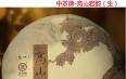 中茶普洱 2014 经典产品回顾大全(二)