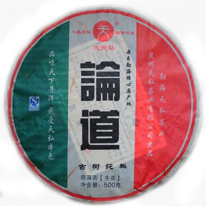 2013年天弘论道(生茶)500克