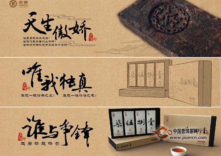中茶柒伍捌壹——四十年历史的复古配方