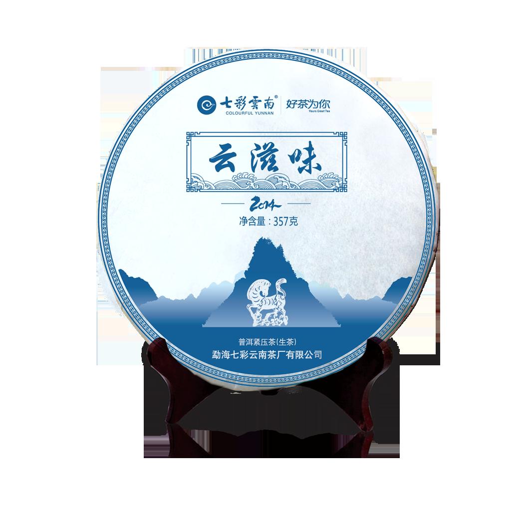 2014年七彩云南云滋味生茶357克
