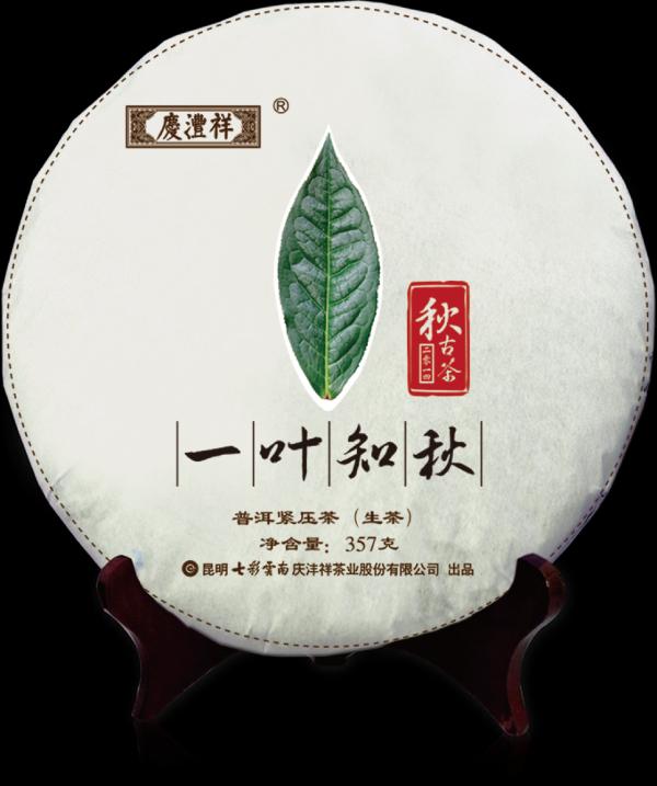 2014年七彩云南庆沣祥一叶知秋饼茶357克