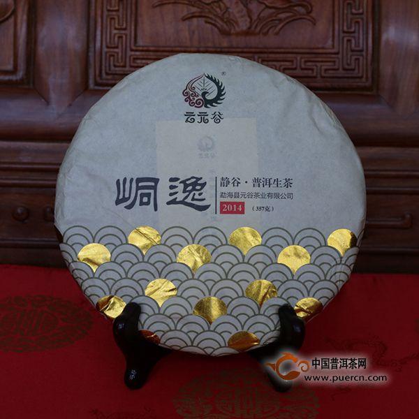 2014年云元谷峒逸纯料生茶357克