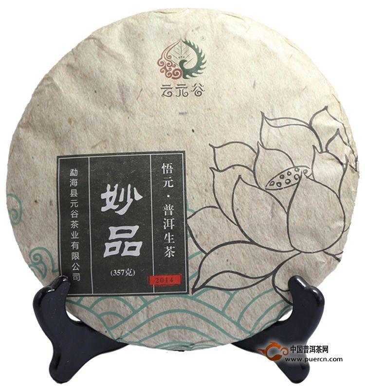2014年云元谷妙品生茶357克