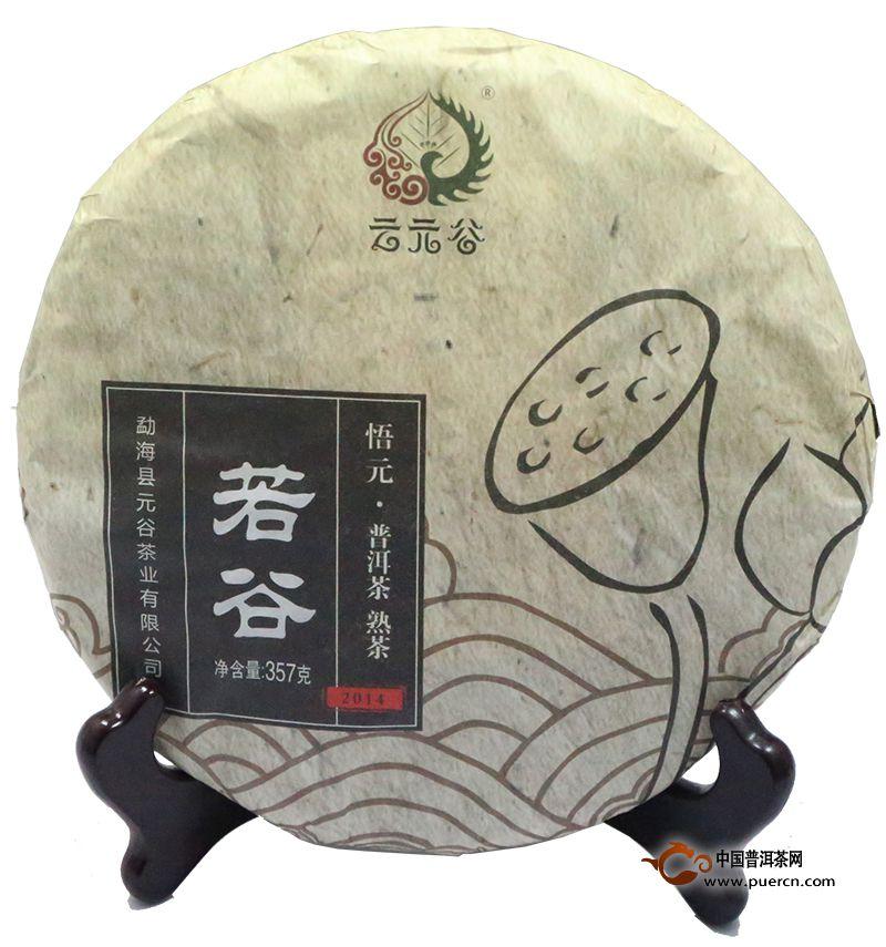 2014年云元谷若谷纯料熟茶357克