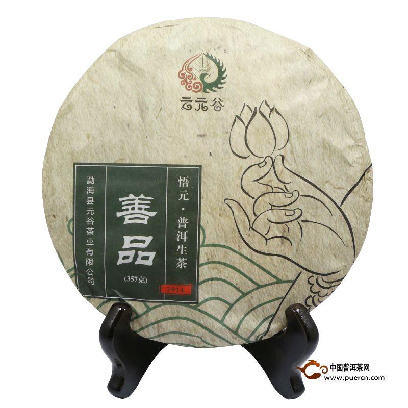 2014年云元谷善品生茶357克