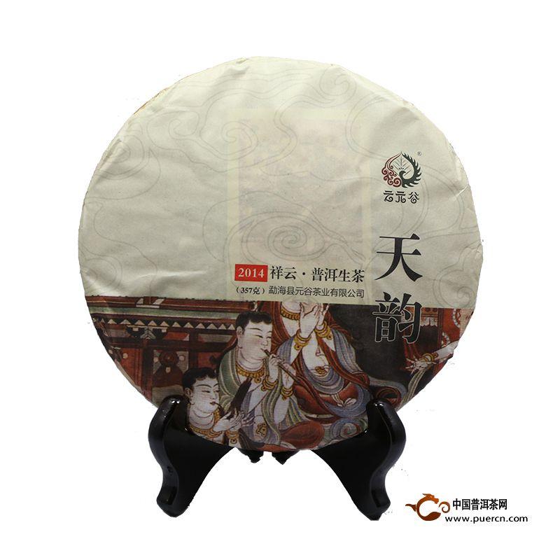 2014年云元谷天韵生茶357克