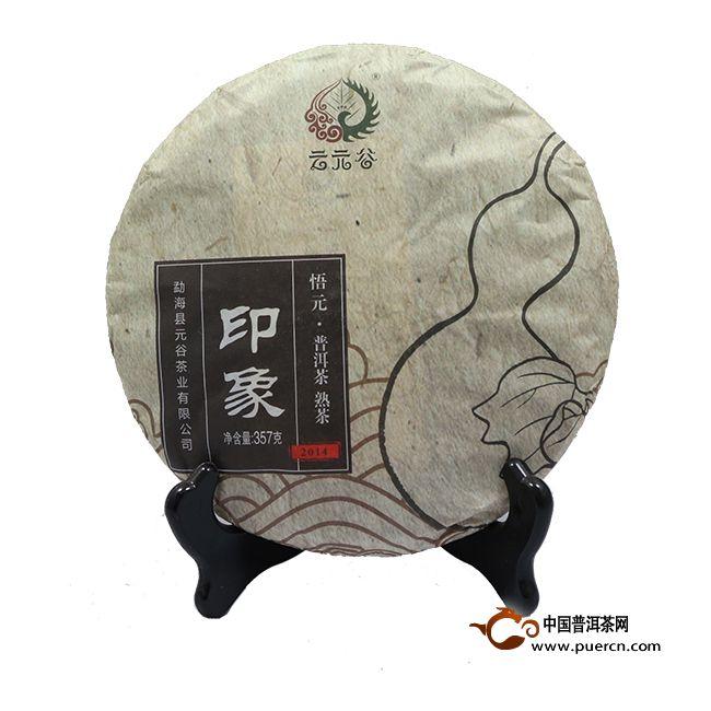 2014云元谷印象纯料熟茶357克