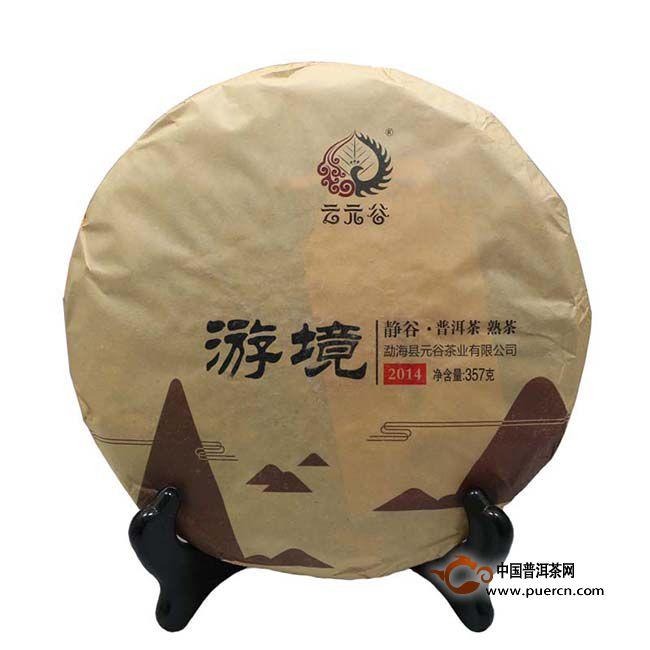 2014年云元谷游境纯料古树熟茶357克