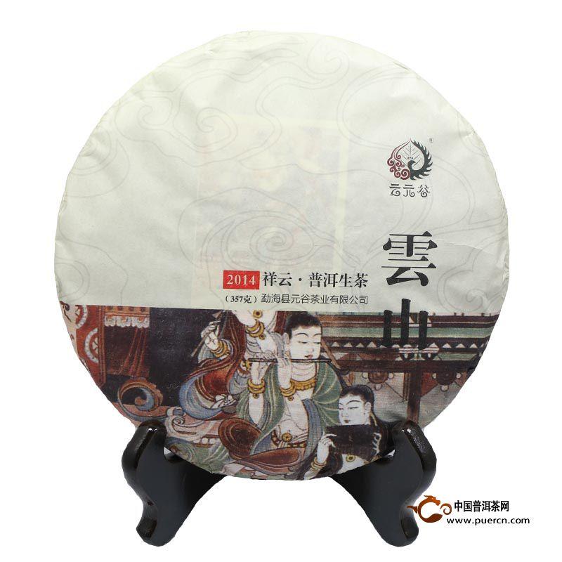 2014年云元谷雲山生茶357克