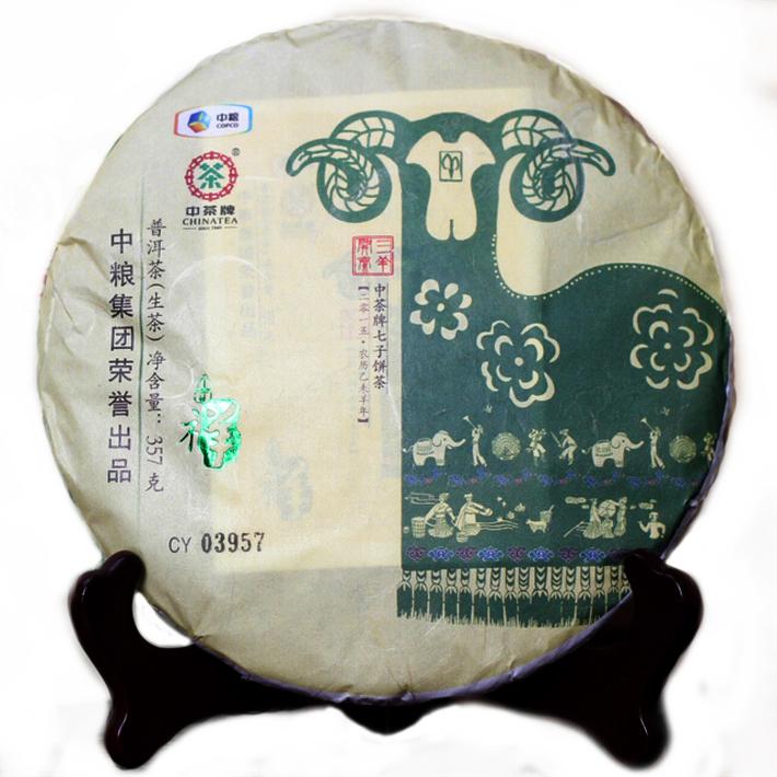 2015年中茶三羊开泰(生茶)357克