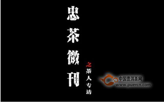【忠茶微刊之茶人专访】第二期视频片