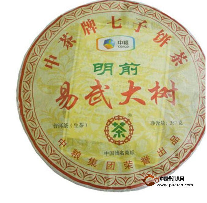 2013年中茶明前易武大树(生)357克