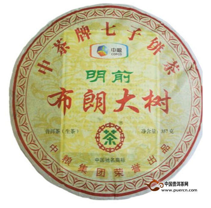 2013年中茶明前布朗大树(生茶)357克