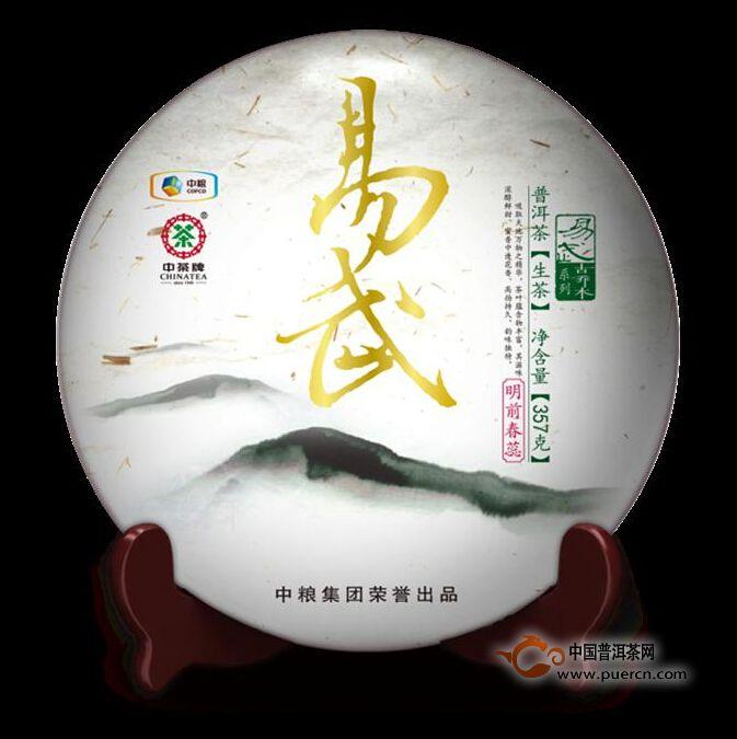 2013年中茶易武圆茶(生茶)357克