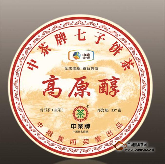 2013年中茶高原醇(生茶)357克