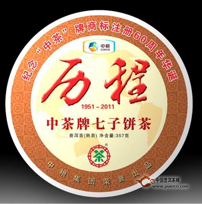 2013年中茶 历程饼(熟茶)357克