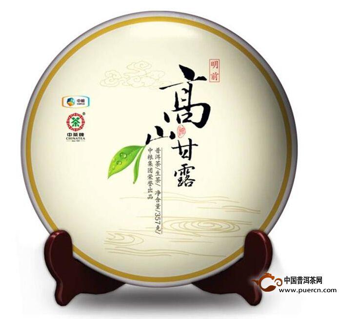 2014年中茶明前.高山甘露(生茶)357克
