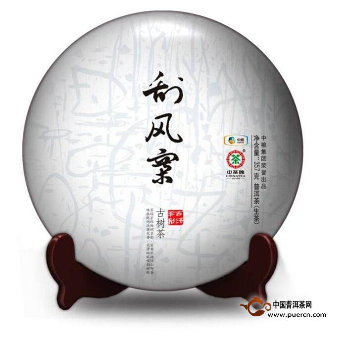2014年中茶刮风寨(生茶)357克