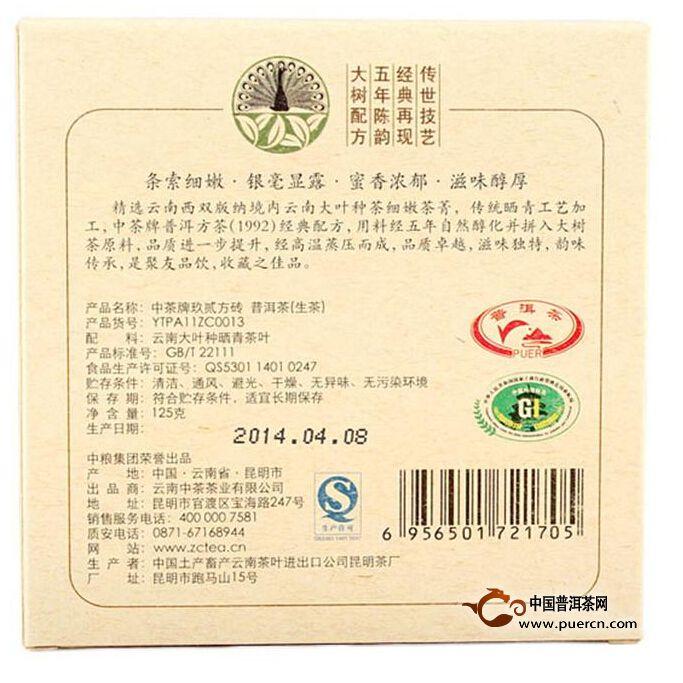 2014年中茶玖贰方砖(生茶)125克