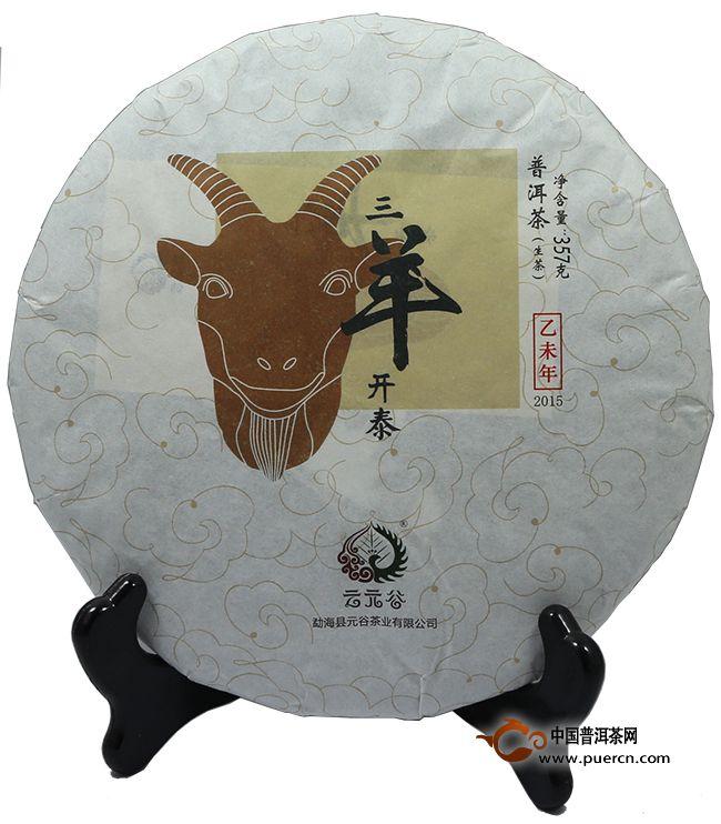 2015年三羊开泰(生茶)357克