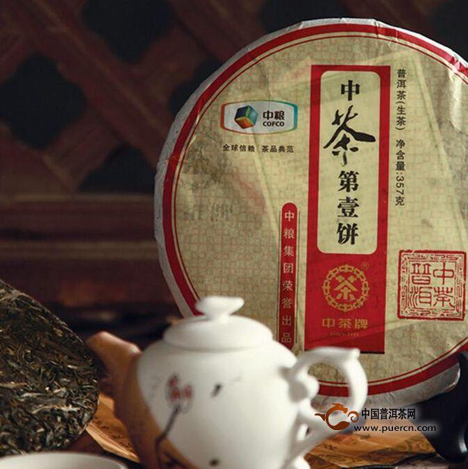 2012年中茶第一饼(生茶)357克