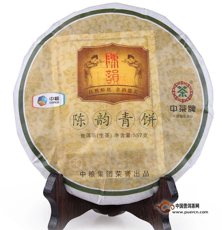 2013年中茶陈韵青饼(生茶)357克