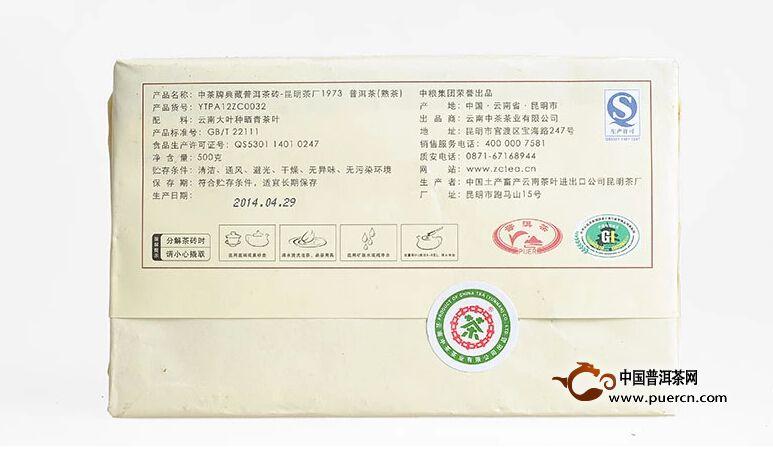2014年中茶典藏1973(熟茶)500克