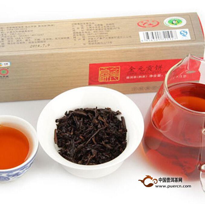 2014年中茶金元贡饼(熟茶)80克