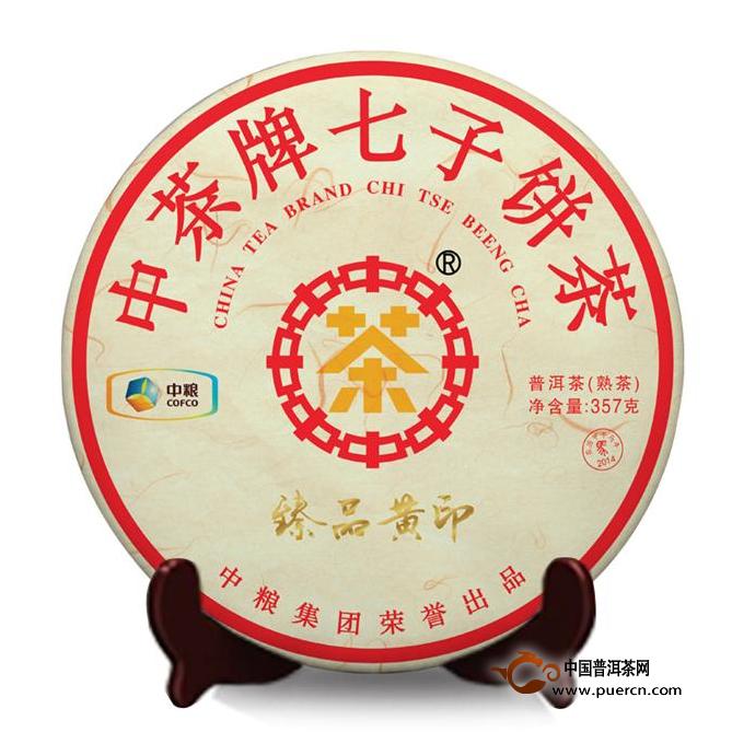 2015年中茶臻品黄印(熟茶)357克