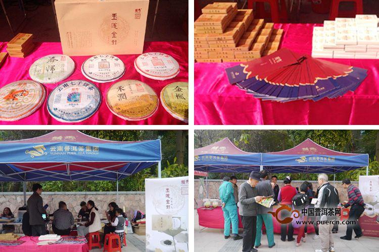 全民健康茶生活――走进深圳福田
