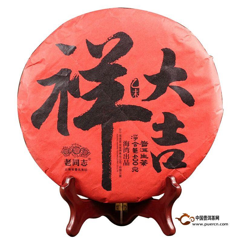2015年老同志大吉祥(生茶)400克