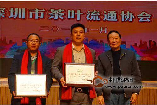 杨世华当选深圳茶叶流通协会常务副会长
