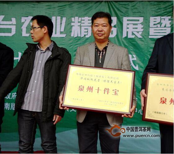 """华福枇杷花蕾荣获首届""""泉州十件宝""""荣誉称号"""