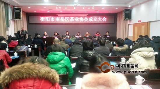 衡阳市南岳区茶业协会成立