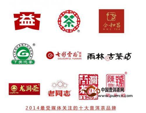 2014年最受媒体关注十大普洱茶品牌揭晓