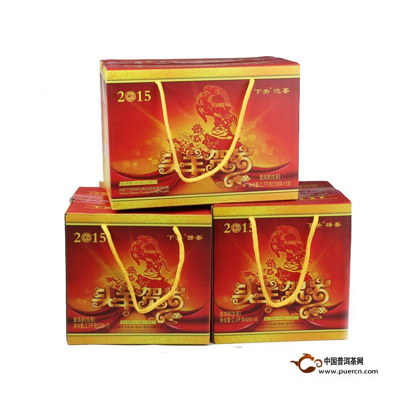 2015年下关头羊贺岁(生茶)7600克
