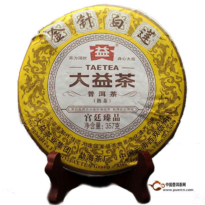 2014年大益金针白莲201批(熟茶)357克