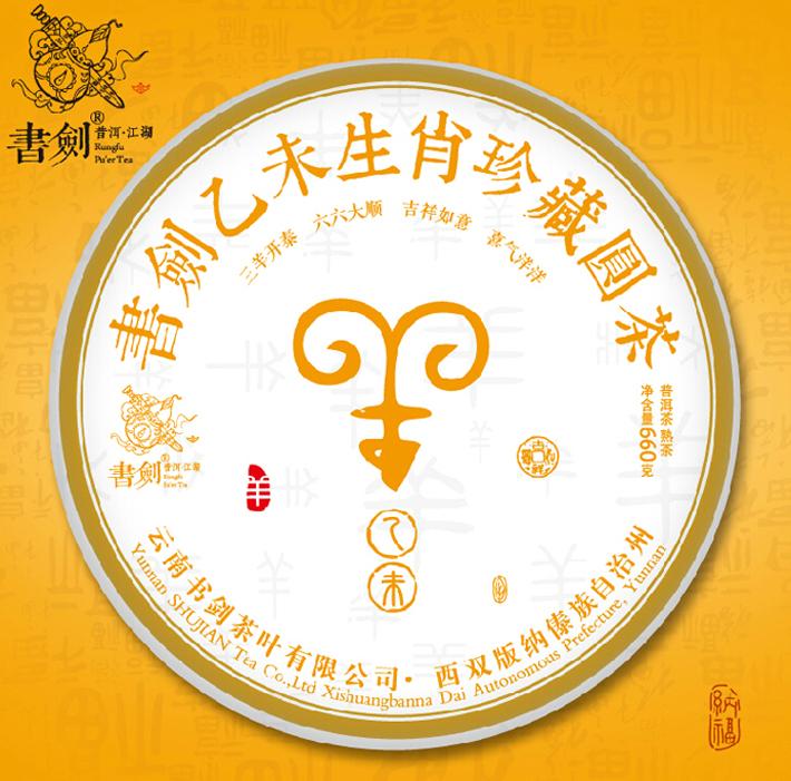 2015年书剑生肖系列大金羊(熟茶)660克