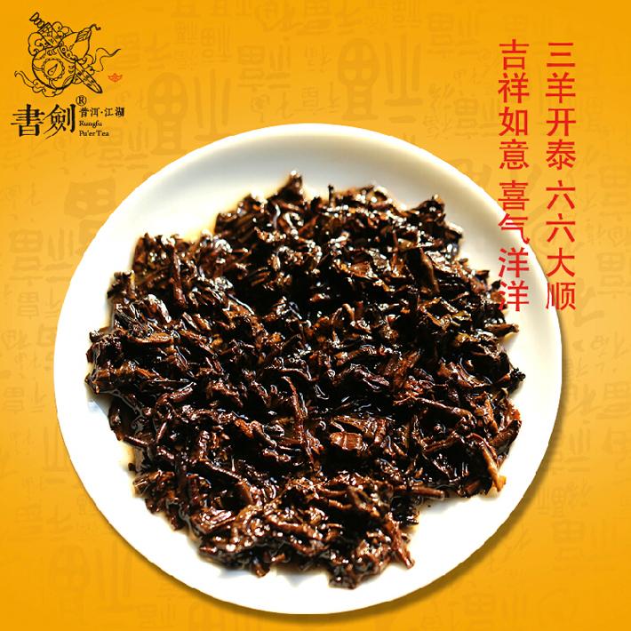 2015年书剑大金羊(熟茶)660克