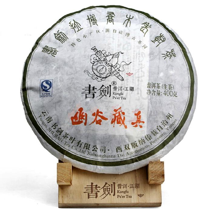2014年书剑特色产区系列幽谷藏真(生茶)357克