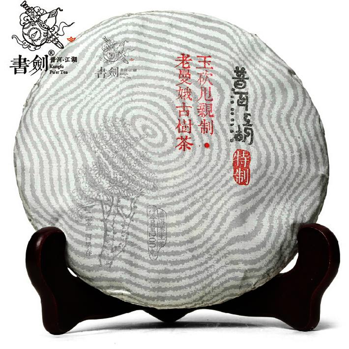 2014年书剑茶人系列玉砍甩(生茶)200克
