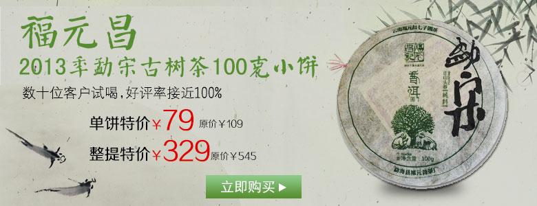 2013年福元昌勐宋头春纯料小饼生茶100克/饼【特价】