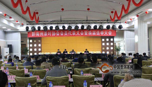 都匀:黔南州茶叶协会换届 刘世杰当选会长