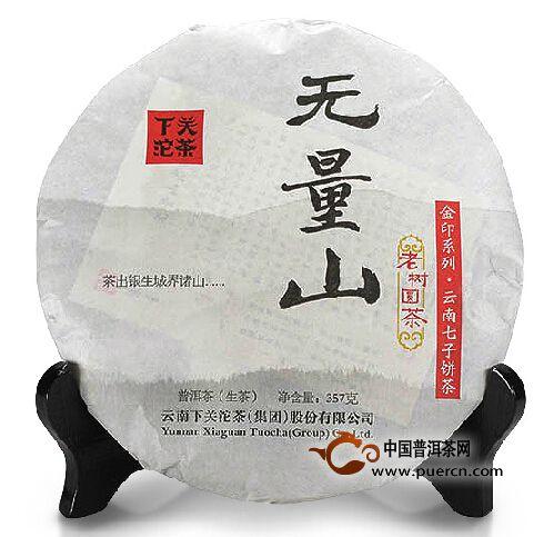 2014年下关无量山老树圆茶(生茶)357克