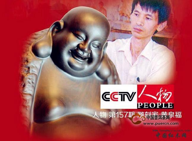 木雕大师黄泉福