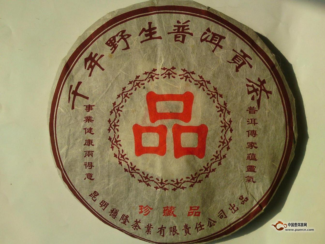 至尊普洱:普洱贡茶的制度(三)
