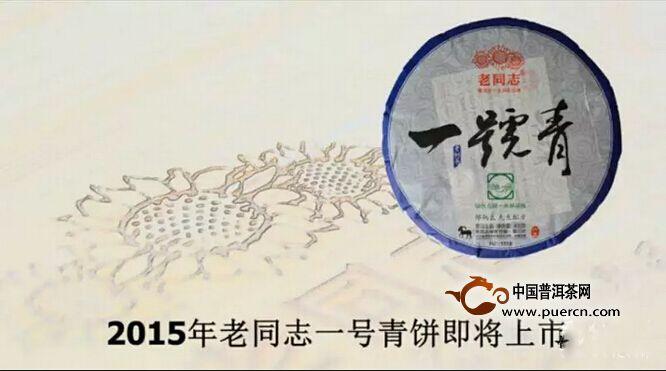 【新品预告】老同志2015一号青饼即将上市