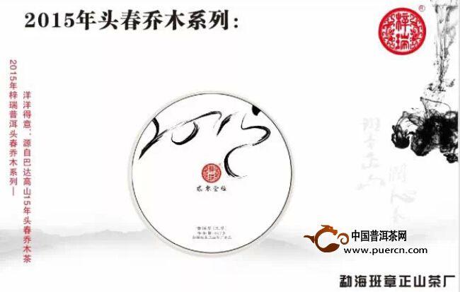 【新品上市】——羊羊得意,源自2015年巴达高山头春乔木茶!